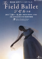 24th The Field Ballet 表
