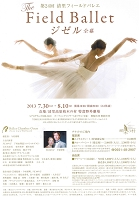 24th The Field Ballet 裏